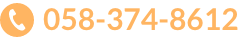 058-374-8612